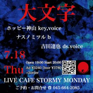 大文字 @ Stormy Monday(関内、横浜)