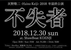 不失者 @ ShowBoat(高円寺、東京)  | 杉並区 | 東京都 | 日本