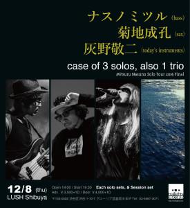 case of 3 solos, also 1 trio (ナスノミツル ソロツアー ファイナル) @ Lush(渋谷、東京)