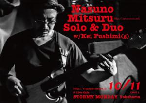 Nasuno Mitsuru Solo & Duo w/Kei Fushimi @ Stormy Monday(関内、横浜) | 横浜市 | 神奈川県 | 日本