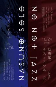 no not Jazz / 灰野敬二(ds) & ナスノミツル(b) @ SHIBUYA LUSH(渋谷、東京) | 渋谷区 | 東京都 | 日本