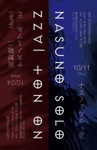 Nasuno Solo @ lete(下北沢、東京) | 世田谷区 | 東京都 | 日本