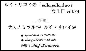 ルイ・リロイの「solo,solo,duo」な1日 vol.23 @ シェ・ドゥーヴル (本町、大阪) | 大阪市 | 大阪府 | 日本