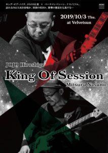 JOJO広重+ナスノミツル(King Of Session) @ velvetsun(荻窪、東京)