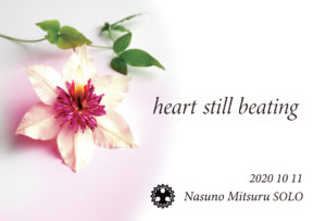 Nasuno Mitsuru solo @ BAR? CCO(下北沢、東京)