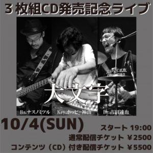 大文字 <3枚組CD発売記念ライブ&同時配信> @ シルバーエレファント(吉祥寺、東京)
