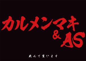カルメン・マキ & ALTERED STATES @ CLUB GOODMAN(秋葉原、東京) | 千代田区 | 東京都 | 日本