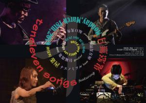 teneleven songs featuring 鬼怒無月 @ 神保町楽屋(神保町、東京)