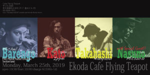 BarengoKatoTakahashi with Nasuno @ Cafe FLYING TEAPOT(江古田、東京)