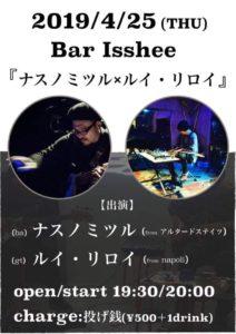 ナスノミツル × ルイ・リロイ @ Bar Isshee(千駄木、東京)