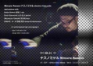 ナスノミツル バースデー & New Solo Album「2019」先行リリースライブ @ environment 0g [ zero-gauge ](南堀江、大阪)