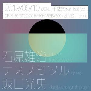 【BarIsshee店長】石原雄治+ナスノミツル+坂口光央 @ Bar Isshee(千駄木、東京)