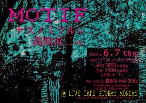 MOTIF @ Stormy Monday(関内、横浜) | 横浜市 | 神奈川県 | 日本