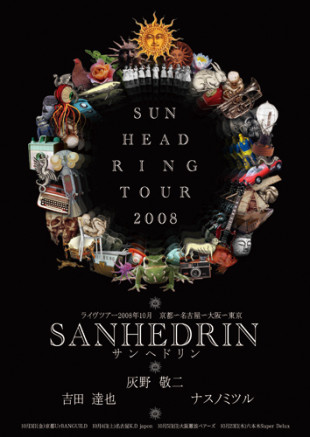 sanhed_f001