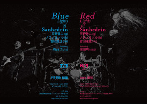 Blue Lights of Sanhedrin @ PIT INN(新宿、東京) | 新宿区 | 東京都 | 日本