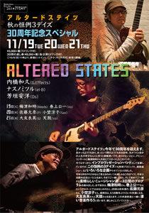 アルタードステイツ秋の恒例3デイズ30周年記念スペシャル @ PIT INN(新宿、東京)